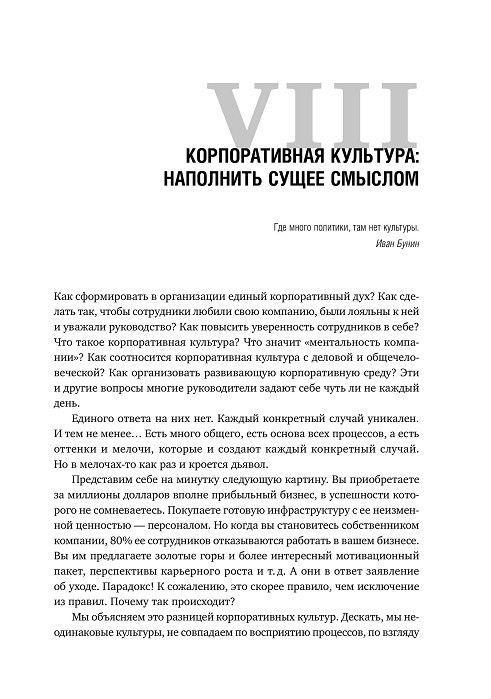 """Купить книгу """"Порвать всех. Как построить большой бизнес в России"""""""
