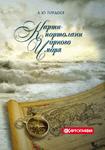 Атлас репродукцій. Карти-портолани Чорного моря (XIY-XYII століття)