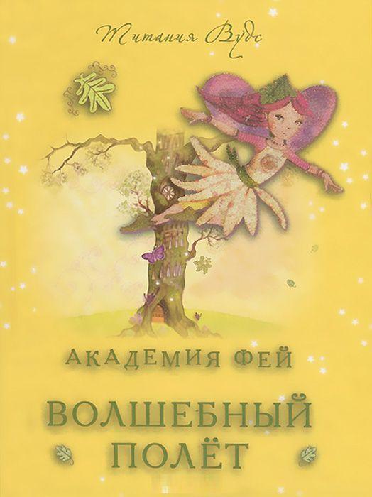 """Купить книгу """"Академия фей. Волшебный полет"""""""