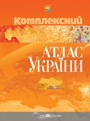 "Купить книгу ""Комплексний атлас України"""