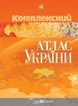 Комплексний атлас України (в суперобкладинці)