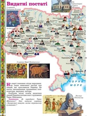 """Купить книгу """"Моя Україна. Атлас"""""""