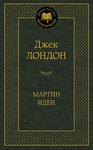 """Фото книги """"Мартин Иден"""""""