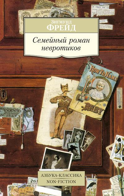 """Купить книгу """"Семейный роман невротиков"""""""