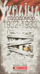 Україна. Голодомор 1932-1933 рр., м-б 1:1 500 000