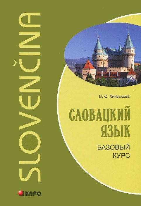 """Купить книгу """"Словацкий язык. Базовый курс / Slovencina"""""""