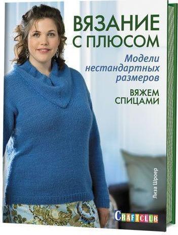 купить книгу вязание с плюсом модели нестандартных размеров вяжем