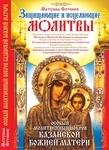 Особый Молитвенный Покров Казанской Божией Матери