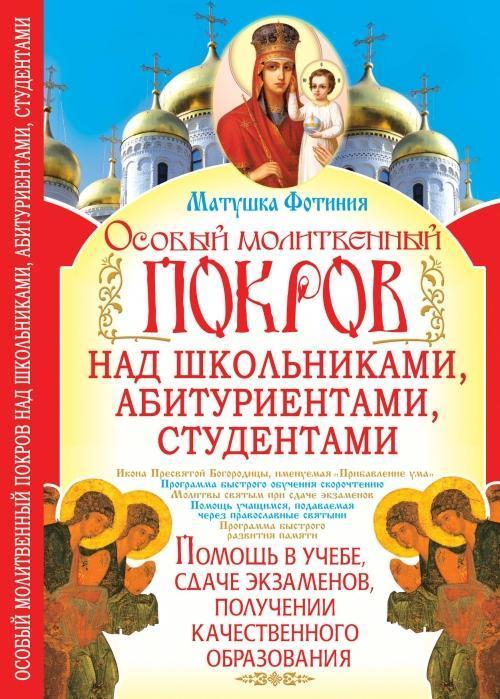 """Купить книгу """"Особый Молитвенный Покров над школьниками, абитуриентами, студентами"""""""