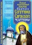 Особый Молитвенный Покров святого Серафима Саровского чудотворца