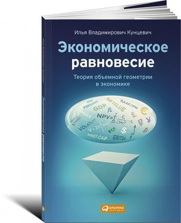 """Купить книгу """"Экономическое равновесие. Теория объемной геометрии в экономике"""""""