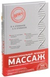 Профессиональный лечебный массаж (комплект из 2 книг)