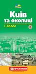 Київ та околиці №3 м-б 1:50 000