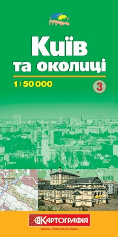 """Купить книгу """"Київ та околиці №3 м-б 1:50 000"""""""