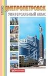 Днепропетровск. Универсальный атлас, м-б 1:18 000 (на спирале)