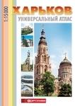 Харьков. Универсальный атлас, м-б 1:15 000