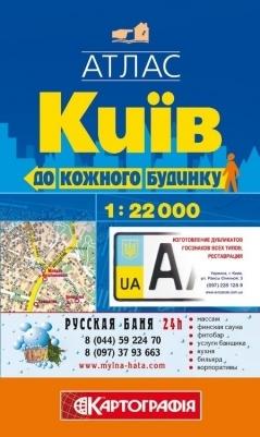 """Купить книгу """"Атлас. Київ. До кожного будинку, м-б 1:22 000"""""""