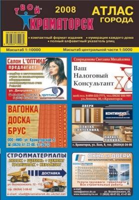 """Купить книгу """"Краматорск. Атлас города, м-б 1:10 000"""""""