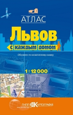 """Купить книгу """"Атлас. Львов. С каждым домом, м-б 1:12 000"""""""