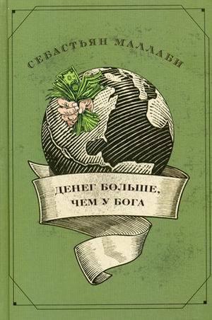 """Купить книгу """"Денег больше, чем у бога. Хедж-фонды и рождение новой элиты. Книга Совета по международным отношениям"""""""