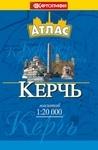 Атлас. Керчь, м-б 1:20 000 (карманный)