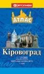 Атлас. Кіровоград, м-б 1:15 000 (кишеньковий)