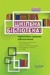 Шкільна бібліотека: нормативно-правове забезпечення