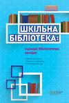 Шкільна бібліотека: сценарії бібліотечних заходів