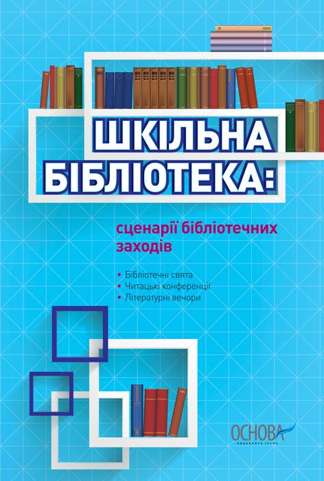 """Купить книгу """"Шкільна бібліотека: сценарії бібліотечних заходів"""""""