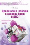 Організація роботи з охорони праці в ДНЗ