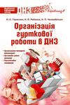 Організація гурткової роботи в ДНЗ