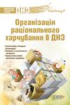 Організація раціонального харчування дошкільників