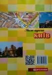 "Купить книгу ""Київ. Атлас туриста, масштаб 1:20 000"""