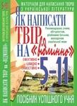 Як написати твір на 'відмінно'. Матеріали для написання творів з української літератури. 5-11