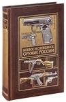 Боевое и служебное оружие России (эксклюзивное подарочное издание)