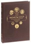 Монеты CCCР. Большая иллюстрированная энциклопедия (подарочное издание)