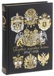 Первая мировая война 1914-1918 (эксклюзивное подарочное издание)