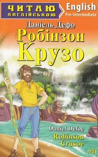 """Купить книгу """"Robinson Crusoe / Робінзон Крузо"""""""
