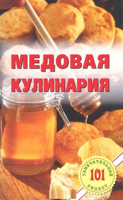 Медовая кулинария - купить и читать книгу