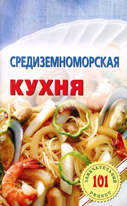 """Купить книгу """"Средиземноморская кухня"""""""