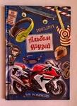 """Обложка книги """"Альбом друзей """"Мотоцикл"""""""""""
