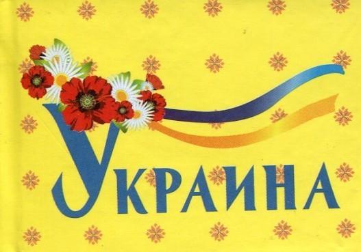 """Купить книгу """"Книжка-магнит Украина"""""""