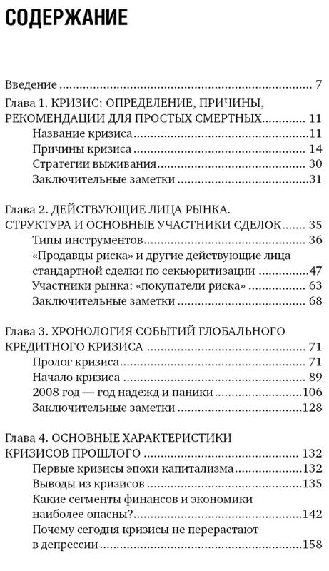 """Купить книгу """"Глобальный финансовый кризис. Механизмы развития и стратегии выживания"""""""