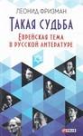 Такая судьба. Еврейская тема в русской литературе - купить и читать книгу