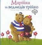 Марійка та медведів трійка