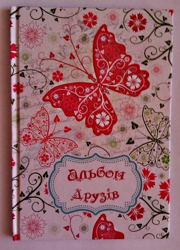 """Купить книгу """"Альбом друзів для дівчаток 'Метелик'"""""""