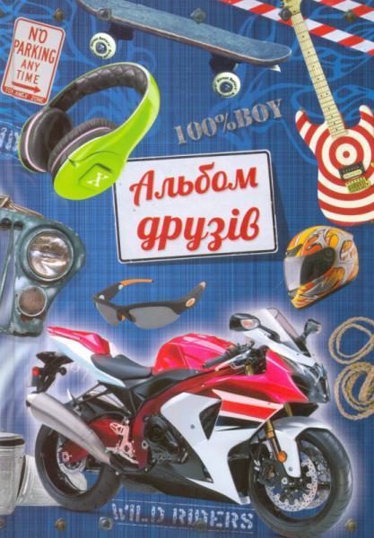 """Купить книгу """"Альбом друзів для хлопчиків 'Мотоцикл'"""""""