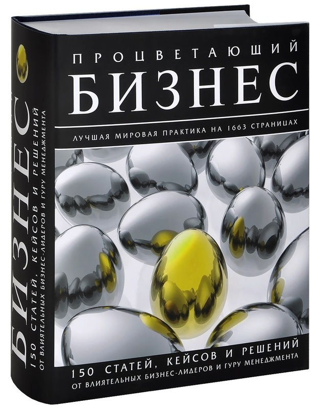 """Купить книгу """"Процветающий бизнес"""""""