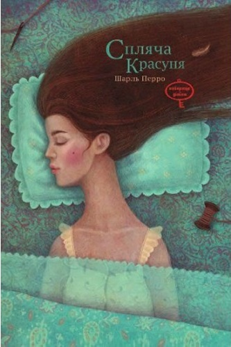 "Купить книгу ""Спляча красуня"""