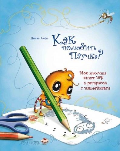 """Купить книгу """"Как полюбить паучка? Интерактивный альбом"""""""